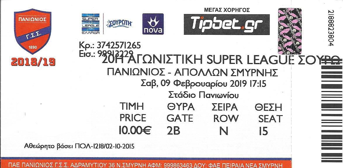 Panionios ticket_edited-1