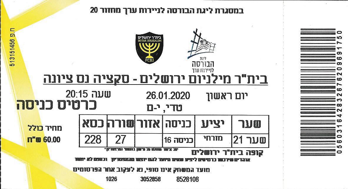 Beitar ticket