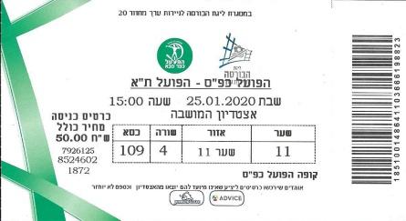 kfar ticket